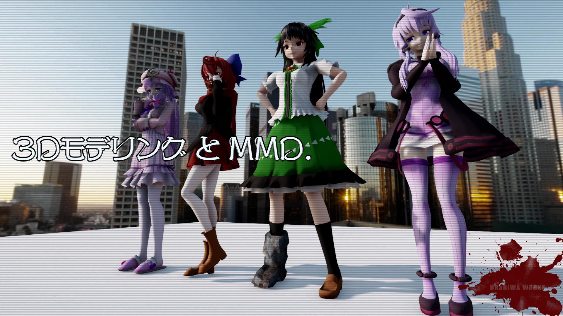 3DモデリングとMMD.